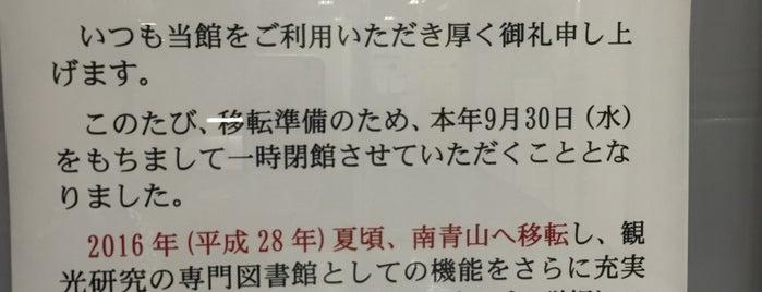 日本交通公社 旅の図書館 is one of 東京、専門図書館リスト - Time Out Tokyo.