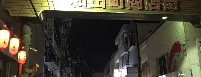 和田町商店街 is one of Lugares favoritos de Hideo.