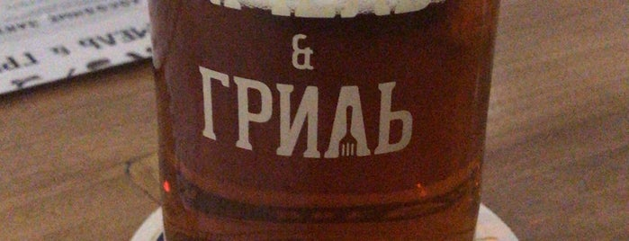 Хмель&Гриль is one of Yarik.