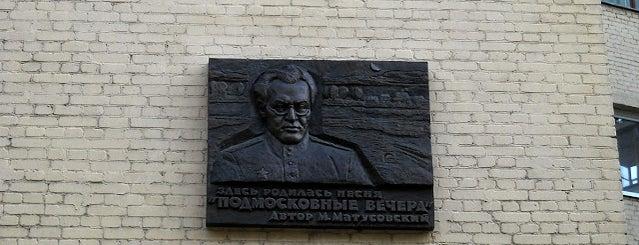 Сивцев Вражек, 15/25 is one of По Москве с Алексеем Борисовым.