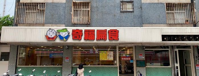 奇福扁食 is one of モリチャン 님이 좋아한 장소.