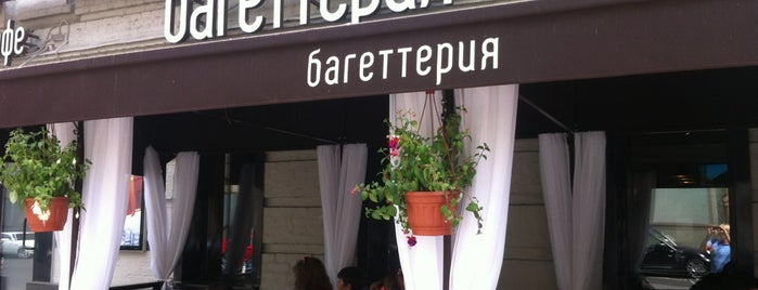 Багеттерия / Bagetteria is one of Restaurants and cafes.