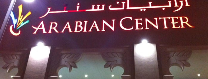 Arabian Center العربي سنتر is one of Malls in Dubai.