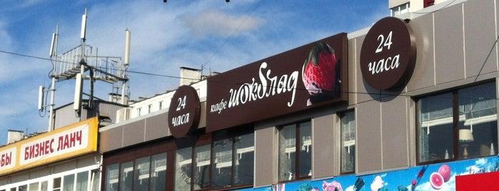 Шоколад is one of Tempat yang Disukai Алексей.