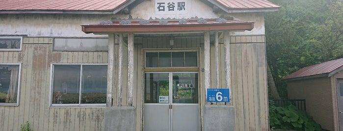 Ishiya Station is one of JR 홋카이도역 (JR 北海道地方の駅).