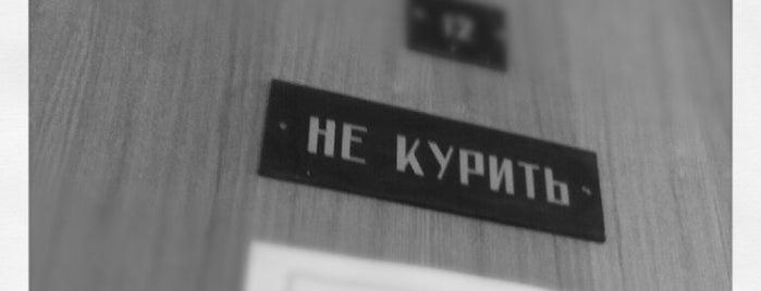 Театральный институт им. Бориса Щукина is one of !.