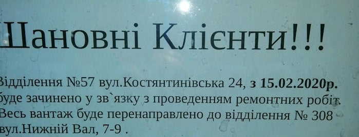 Нова Пошта №57 is one of Yunus'un Beğendiği Mekanlar.