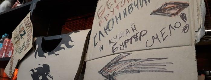 Dogz&Burgerz is one of Kiev.