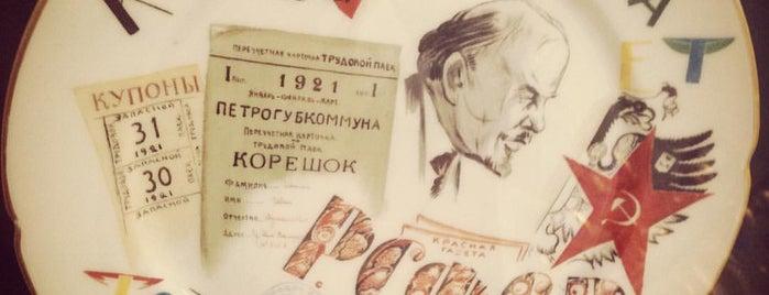 музей коллекционеров is one of Vasiliy 님이 좋아한 장소.