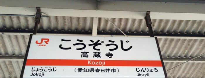 Kōzōji Station is one of 中央線(名古屋口).