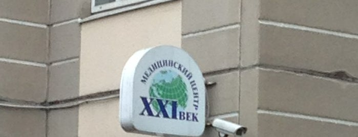 Медицинский центр «XXI Век» is one of Elena 님이 좋아한 장소.