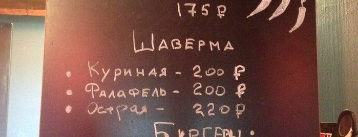 Без Приборов is one of Tempat yang Disukai Marina.