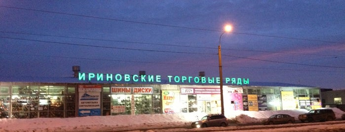 Ириновские Торговые Ряды is one of Lugares favoritos de Dmitry.