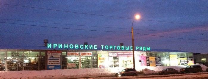 Ириновские Торговые Ряды is one of Orte, die Dmitry gefallen.