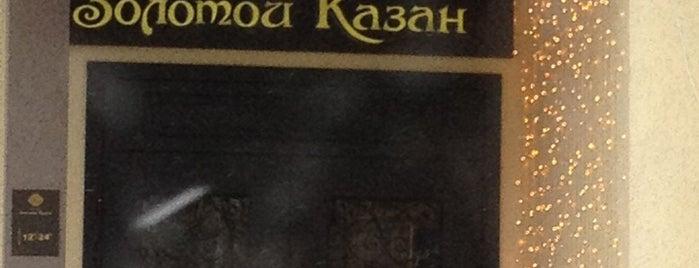 Золотой казан is one of Dmitry: сохраненные места.