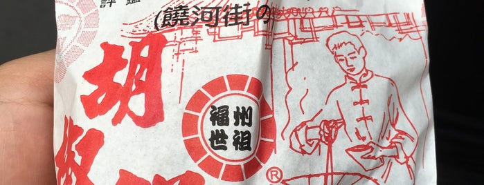 饒河街観光夜市 is one of _さんのお気に入りスポット.