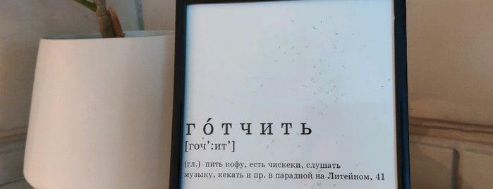Gotcha is one of Dmitry'in Kaydettiği Mekanlar.