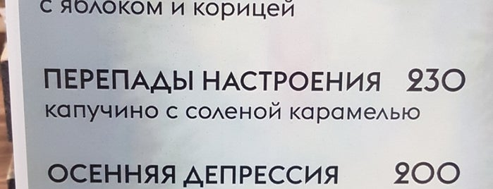 Какая-то кофейня is one of Perfect coffee.