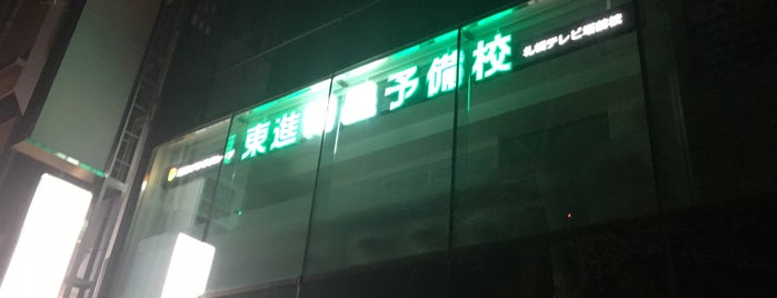 東進衛星予備校 札幌テレビ塔前校 is one of Lugares favoritos de 亮さん.