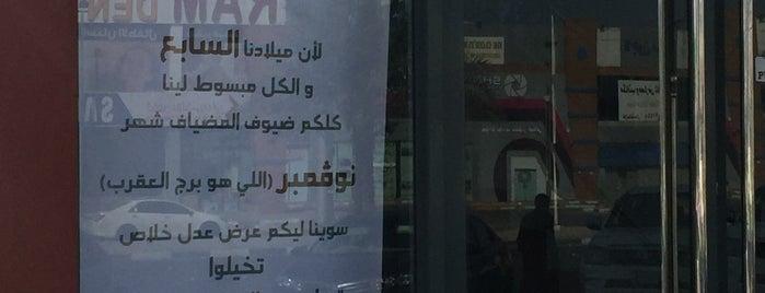 مطعم المضياف is one of Locais curtidos por Roa'a.