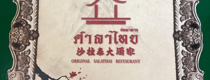 ภัตตาคาร ศาลาไทย พระราม 3 is one of ครัวคุณต๋อย 2557.
