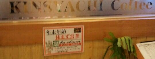 金シャチ珈琲店 is one of 電源 コンセント スポット.