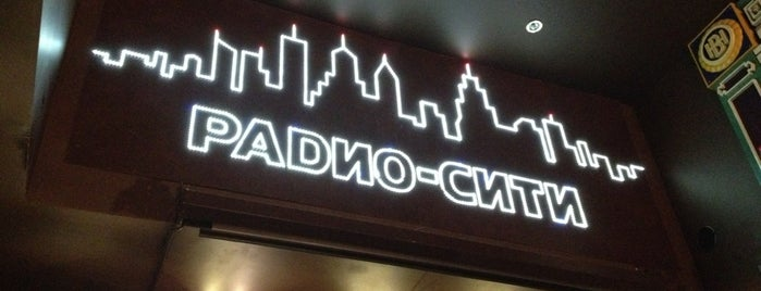 Radio City Bar & Kitchen is one of Locais curtidos por Джулия.