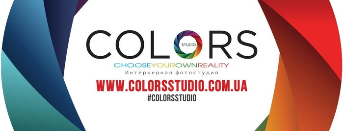 Colors Studio is one of Locais curtidos por Алена.