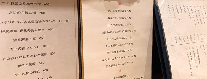 捏製作所 is one of 大人が行きたいうまい店2 福岡.