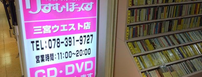 りずむぼっくす 三宮イースト店 is one of Lugares favoritos de Yusuke.