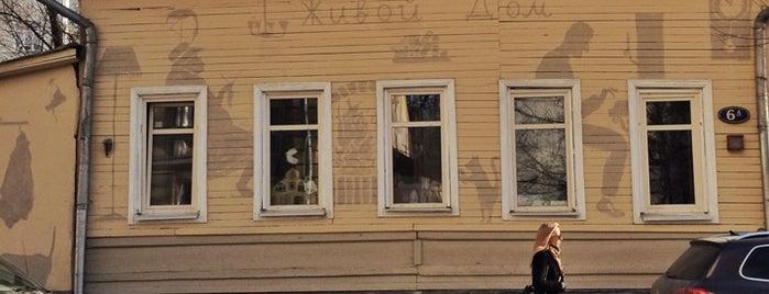 Живой Дом Досуговый центр - антикафе is one of Де.