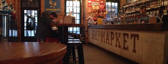 Beermarket is one of Московский список.