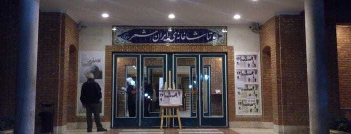 Iranshahr Theater | تماشاخانه ایرانشهر is one of Posti salvati di vahid.