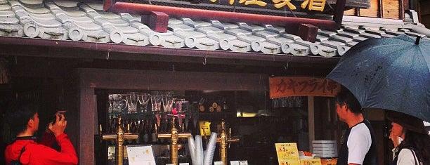 伊勢角屋麦酒 内宮前店 is one of クラフトビール.