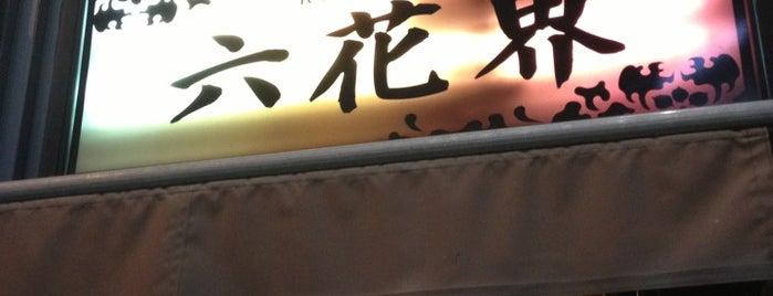 Rokkakai is one of MyFav酒場♪.