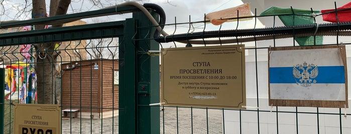 Буддистская ступа is one of Orte, die Atiya gefallen.