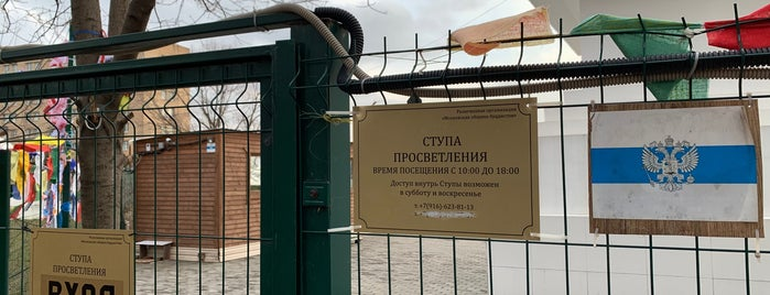 Буддистская ступа is one of Lieux qui ont plu à Atiya.