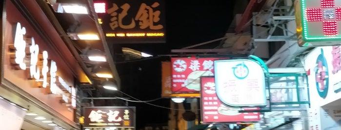 Carmo Market is one of Macau.