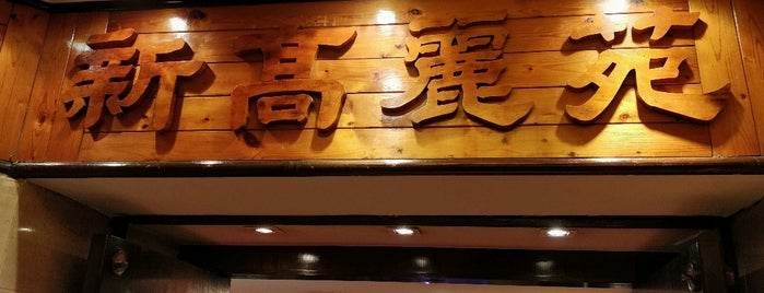 New Korean BBQ Restaurant is one of Lieux qui ont plu à Katrina.