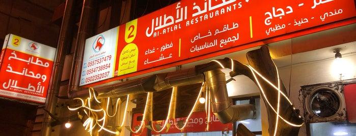 منادي و محانذ الاطلال is one of Abha.