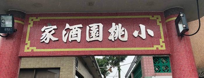 小桃園海鮮酒家 is one of Orte, die Lester gefallen.
