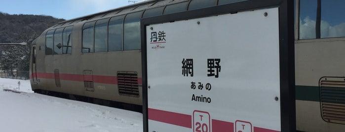 網野駅 is one of 京丹後、橋立.