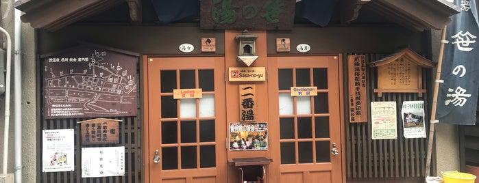 二番湯 笹の湯 is one of สถานที่ที่ 高井 ถูกใจ.