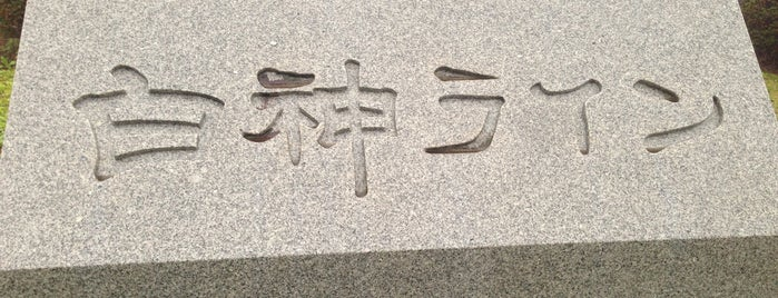 白神ライン is one of Aomori/青森.