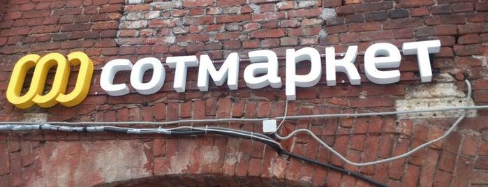 Офисы Сотмаркета в России