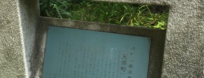 旧町名継承碑『天保町』 is one of 旧町名継承碑.
