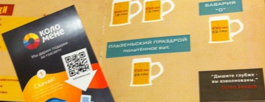 Белые Штаны is one of Kharkov.