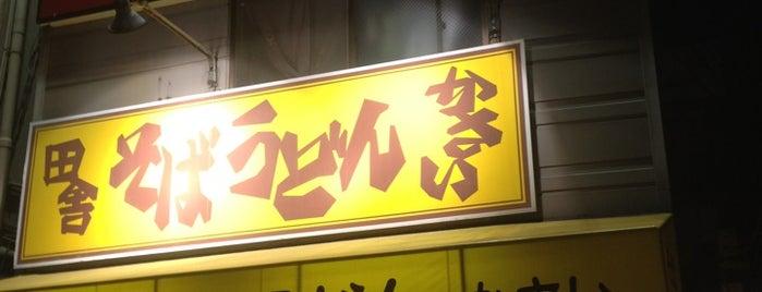 田舎そば うどん かさい is one of สถานที่ที่บันทึกไว้ของ Hide.