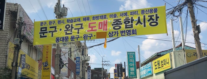 Dongdaemoon Stationery and Toy Market is one of Seoul 2019.