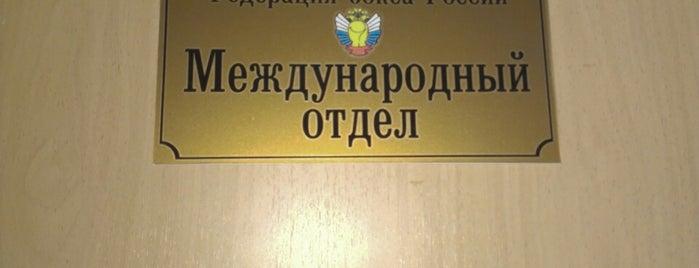 Федерация бокса России is one of Lugares favoritos de Jano.